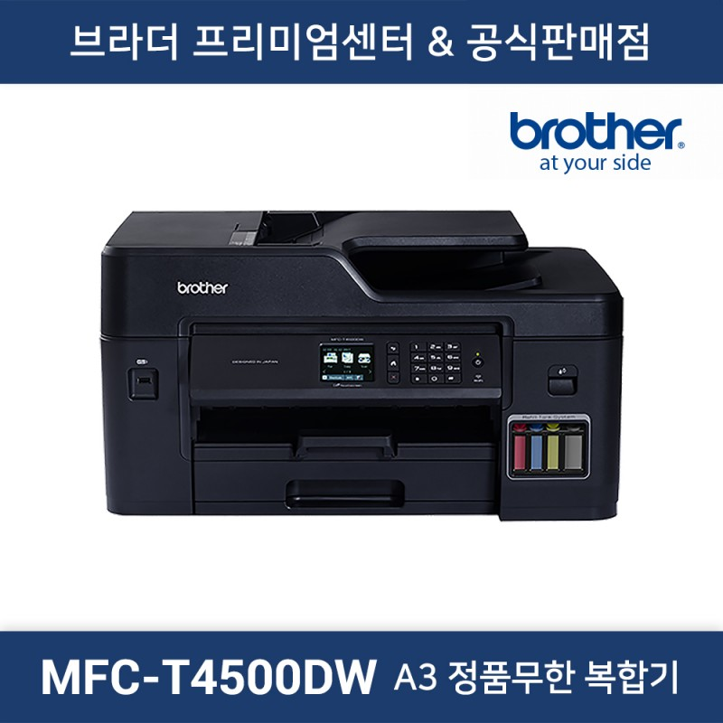 MFC-T4500DW 정품무한 복합기