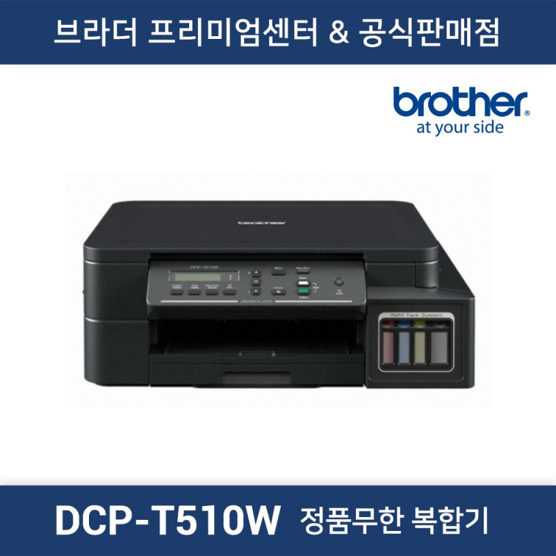 DCP-T510W 정품무한 복합기