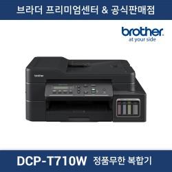 DCP-T710W 정품무한 복합기