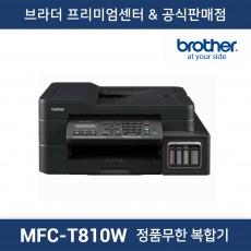 MFC-T810W 정품무한 복합기