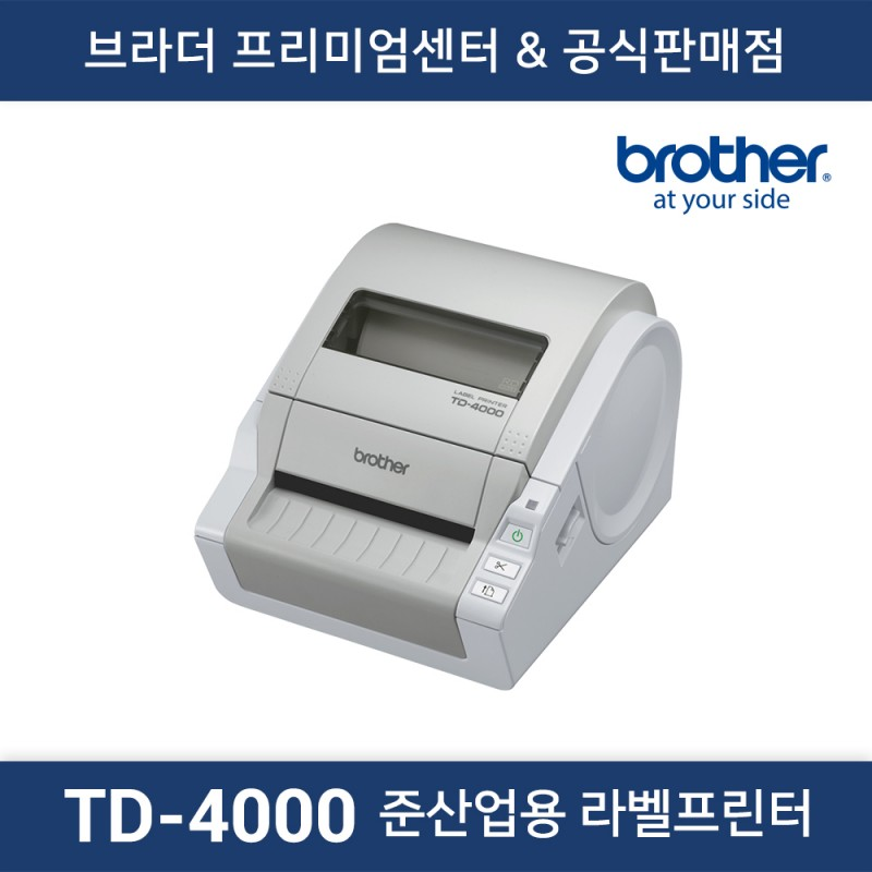 TD-4000 준산업용 라벨프린터