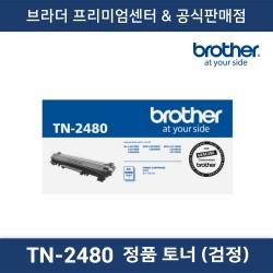 TN-2480 정품토너 (흑백)