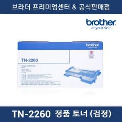TN-2260 정품토너 (흑백)