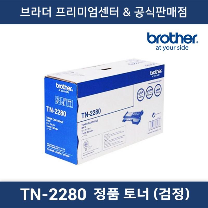 TN-2280 정품토너 (흑백)