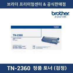 TN-2360 정품토너 (흑백)