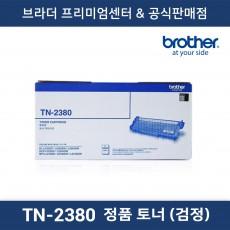 TN-2380 정품토너 (흑백)