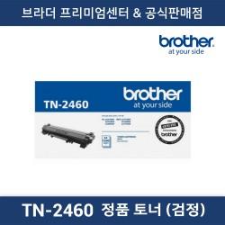 TN-2460 정품토너 (흑백)