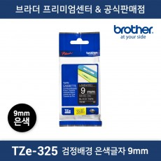 TZE-325 검정배경 은색글자 9mm