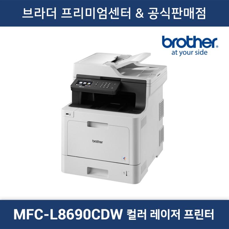MFC-L8690CDW 컬러 레이저 복합기