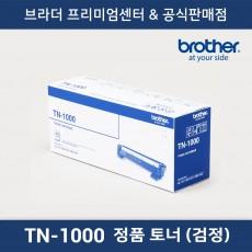 TN-1000 정품토너 (흑백)