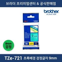 TZe-721 초록배경 검정글자 9mm
